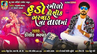 Download Hudo Ramilo Kaushik Bharwad Na Tal Ma   Kaushik Bharwad   New Tran Tali Non Stop Gujarati Songs 2021