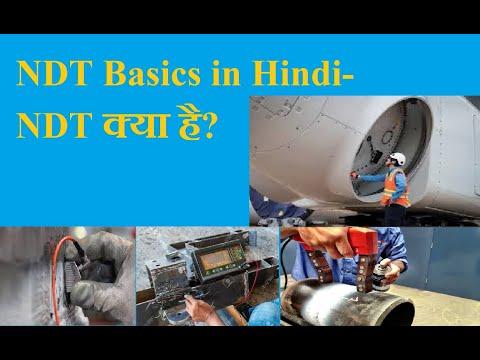 NDT Basics in Hindi- NDT क्या है?