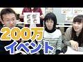 1/30 【モンスト】200万DL記念イベント情報公開!!!超獣神祭がやばい!