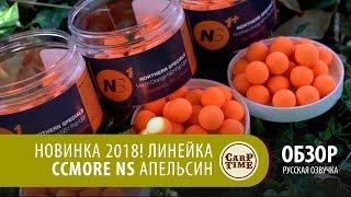 Карповая новинка 2018! Линейка CCMOORE NS Апельсин (русская озвучка) обзор