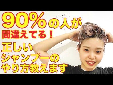 自宅での正しいシャンプーの仕方☆表参道美容師が教えます!