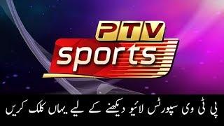 Ptv Sports live پاکستان بمقابلہ نیو زی لینڈ