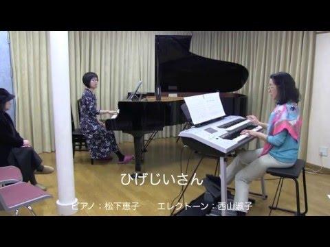 """ひげじいさん""""エレクトーン伴奏によるピアノ初心者のためのピアノコンチェルト"""""""