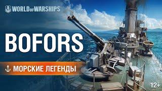Морские легенды: Орудия Bofors | World of Warships
