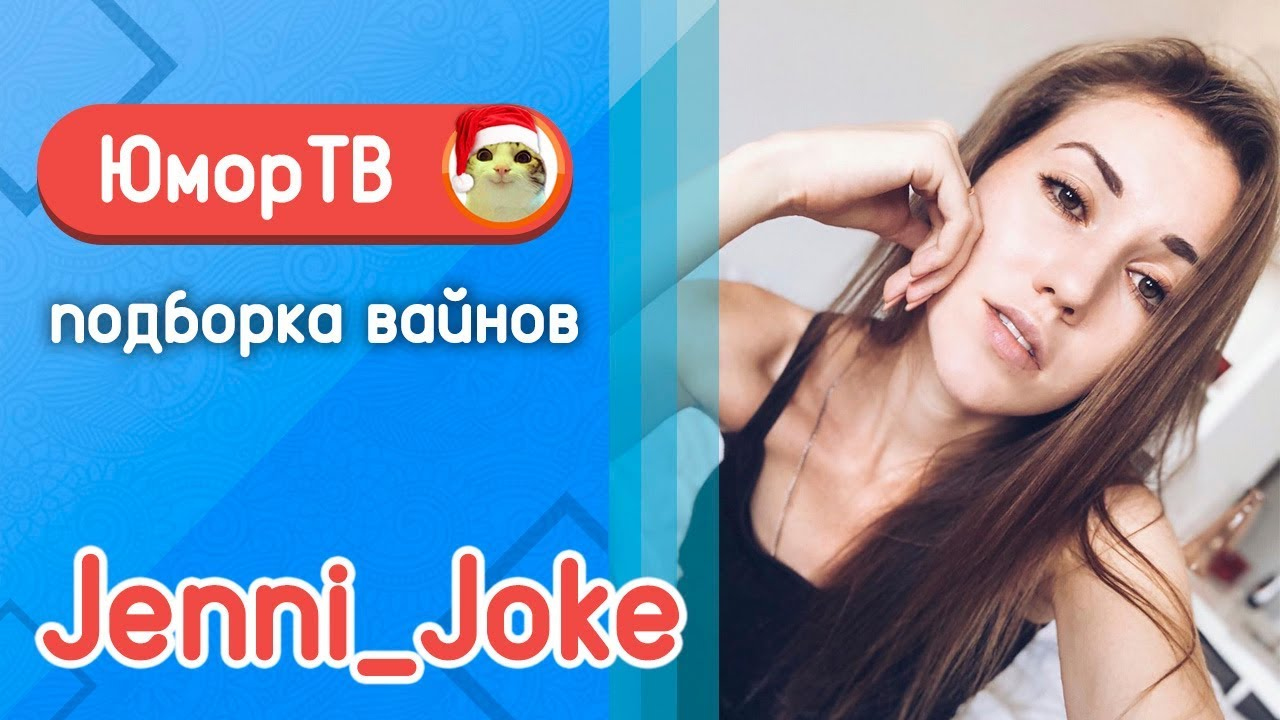 Света Швырёва [jenni_joke] - Подборка вайнов #4