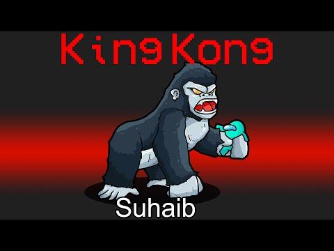 امونق اس بس اقدر اتحول الى كينغ كونغ!🐒 ( قلتش رهيب )🤣 - Among Us King Kong