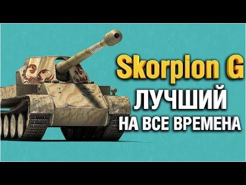 Skorpion G - Лучший премиум танк всех времён
