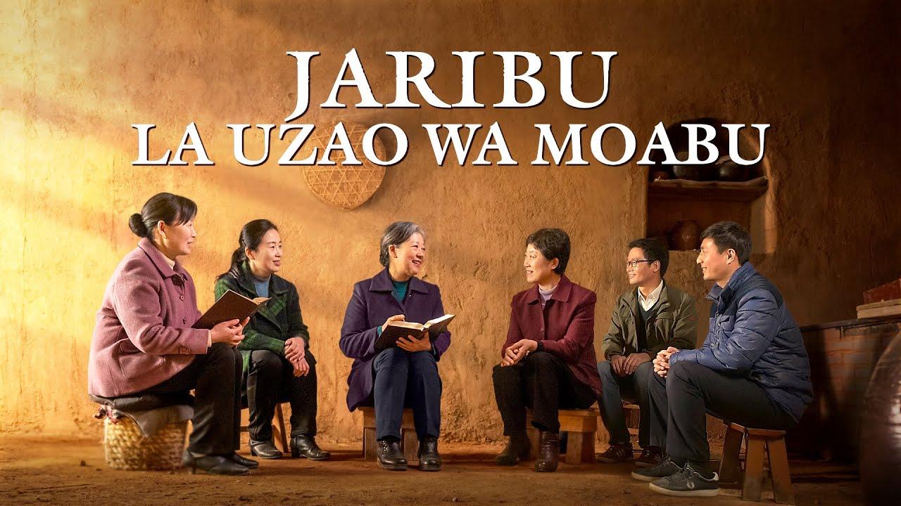Ushuhuda wa Kweli 2020 | Jaribu la Uzao wa Moabu (Swahili Subtitles)
