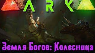 ARK - Земля богов: Поиск колесницы богов