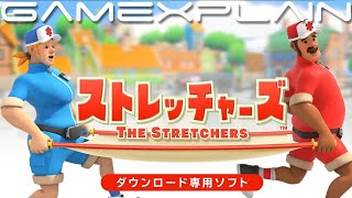 The Stretchers Reveal Trailer - Nintendo's New, Weird, Co-Op Ambulance Game (Japanese)