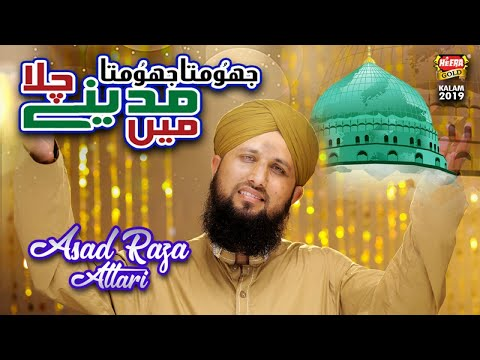 New Naat 2019 - Jhoomta Jhoomta Madinay Chala Main - Asad Raza Attari - Official Video - Heera Gold