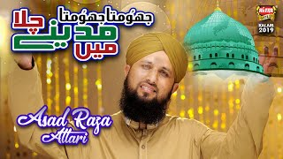 New Naat 2019  Jhoomta Jhoomta Madinay Chala Main  Asad Raza Attari  Video  Heera Gold
