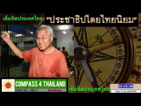 """ช่วง """" อ. สุรชัย แซ่ด่าน """"  เข็มทิศประเทศไทย  """" ระวัง ! เล่ห์ร้าย ปชต. ไทยนิยม """"    Feb 21, 2018"""