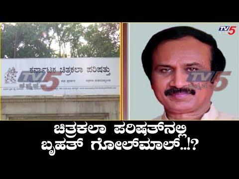Huge Scam In Karnataka Chitrakala Parishath | Bangalore | TV5 Kannada