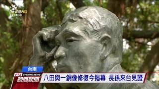 八田與一銅像修復揭幕 賴:台日感情更好 20170507 公視晚間新聞