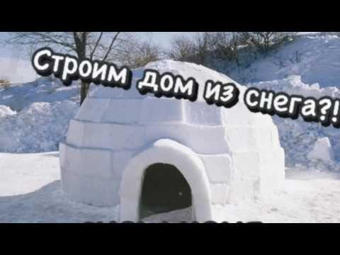 СТРОИМ ДОМ ИЗ СНЕГА -Snow Home-