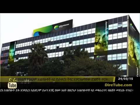 DireTube News - Ethio Telecom's services deteriorate amid the launch of a 4G network