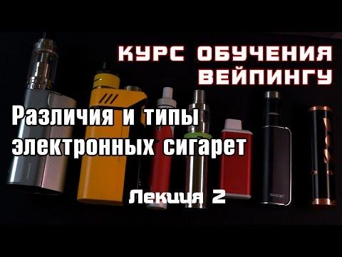 Лекция 2. Различия и типы электронных сигарет