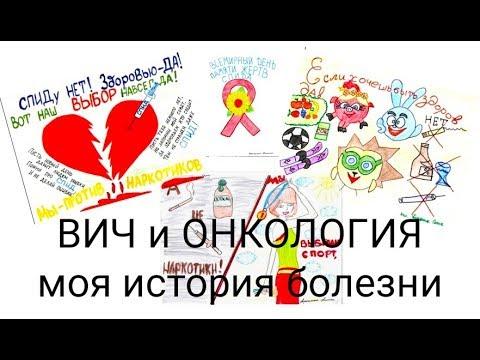 ВИЧ и Онкология.Моя история.Когда начать прием Антиретровирусной терапии.