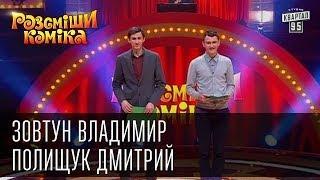 Рассмеши Комика сезон 5й выпуск 4 - Зовтун Владимир, Полищук Дмитрий, г.Одесса