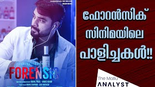 Forensic Malayalam movie analysis!