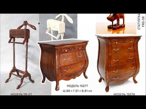 Мебель из Индонезии купить в Калининграде