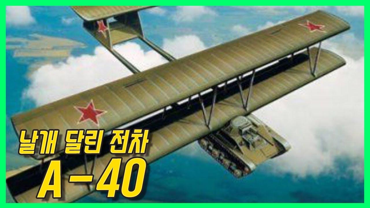 하늘을 날으는 탱크  A-40