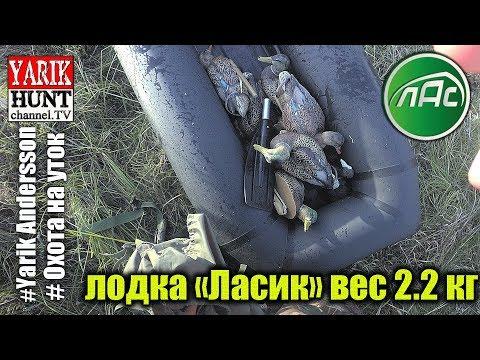 """Легкая надувная лодка """"Ласик"""" 2.2 кг для охоты и рыбалки"""