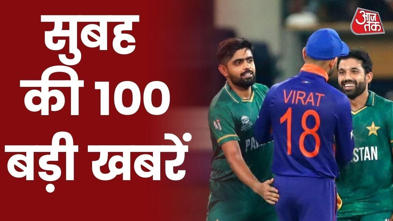 Download Hindi News Live: देश-दुनिया की सुबह की 100 बड़ी खबरें I Latest News I Top 100 I Oct 25, 2021