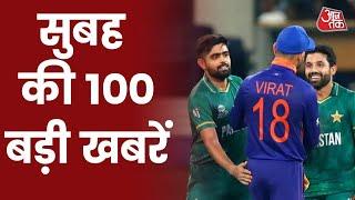 Hindi News Live: देश-दुनिया की सुबह की 100 बड़ी खबरें I Latest News I Top 100 I Oct 25, 2021