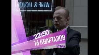 "Х/ф ""16 кварталов"" на ""Седьмом канале"""