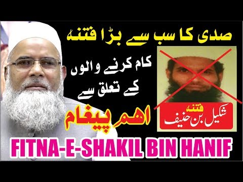 Very Important Message About Fitna-e-Shakil Bin Hanif-By:Maulana Khalid Saifullah Rahamani DB