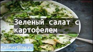 Рецепт Зеленый салат скартофелем