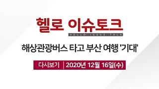 [헬로 이슈토크]해상관광버스 타고 부산 여행 ′기대′