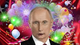 Поздравление с днем рождения для Тихона от Путина