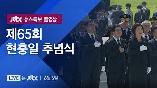 [풀영상] 제65회 현충일 추념식 (2020.06.06)