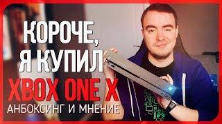 XBOX ONE X ● Самый непрофессиональный анбоксинг cамой новой консоли!