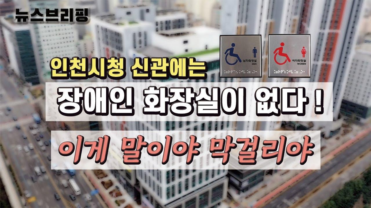 뉴스브리핑-인천시청 신관에는 장애인 화장실이 없다 !