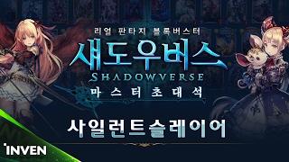 섀도우버스 [마스터 초대석] 1화 #1 사일런트슬레이어편 (shadowverse)_170208