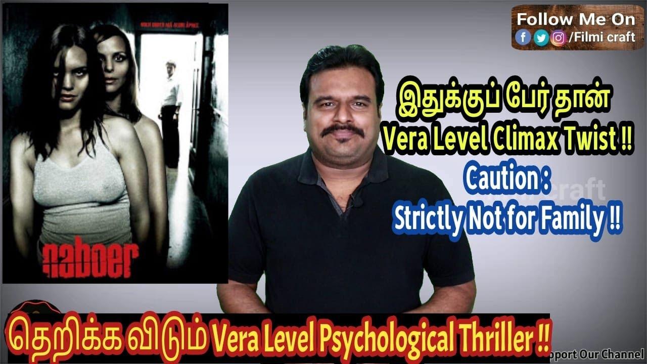 Naboer | Next Door(2005) Norwegian Erotic Psychological Thriller Review in Tamil by Filmi craft Arun
