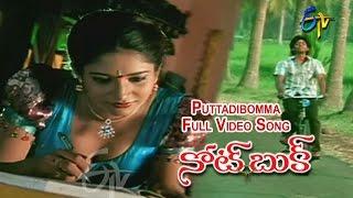 Puttadibomma Full Video Song | Notebook | Rajiv | Gayatri | ETV Cinema