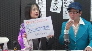 ニコ生「姫貴さゆりのおてんば姫貴城」の番外編として、 2014年9月16日...