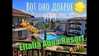 Eftalia Aqua Resort/ Eftalia Ocean Hotel. Обзор. Отзыв.Отдых в Турции