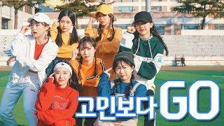 BTS방탄소년단 - 고민보다GO (GO GO) | 커버댄스 DANCE COVER [AB Project]