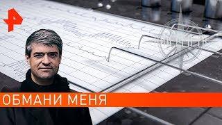 Обмани меня. НИИ РЕН ТВ 18.02.2020.