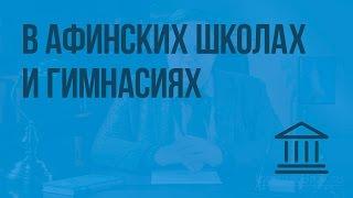 В афинских школах и гимнасиях (Зарапин Р.В.) Видеоурок по Всеобщей истории 5 класс