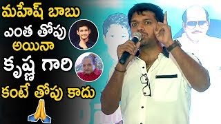 Director Anil Ravipudi Superb Speech About Super Star Krishna And Mahesh Babu || Life Andhra Tv