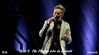 陳柏宇 - 別來無恙 - Jason Chan The Players Live in Concert 2016 @ 2016-11-26