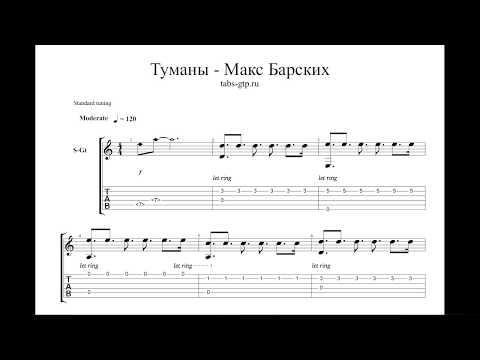 Макс Барских - Туманы - ноты для гитары табы аранжировка