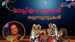 Ponnilum Mikhavere | Leena Pappan | Oppana Songs ഒപ്പനപ്പാട്ടുകള്